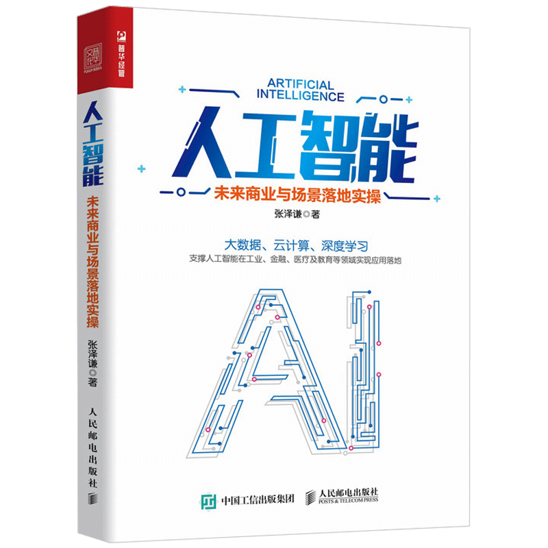 未来商业与场景落地实操 机器人人工智能在工业金融医疗及教育领域应用 大数据云计算深度学习物联网工业4.0书籍