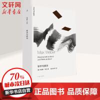 学术与政治 上海三联书店
