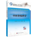 中医骨伤科学,赵文海,张俐,温建民,科学出版社,9787030539663