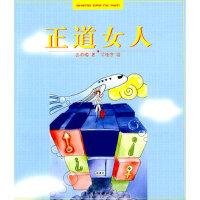 正道女人 武丽梅 中国戏剧出版社 9787104031413