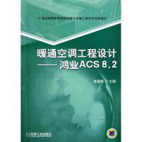 暖通空调工程设计--鸿业ACS8.2(21世纪高等教育建筑环境与设备工程系列规划教材):李建霞 著作 大中专理科建筑 大