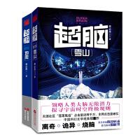 超脑套装 地库+雪山(套装全2册)