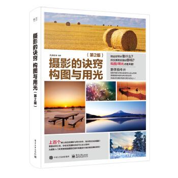 构图与用光-(第2版)(全彩)(pdf+txt+epub+azw3+mobi电子书在线阅读下载)