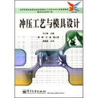 【正版二手书9成新左右】(:冲压工艺与模具设计 王小彬 电子工业出版社
