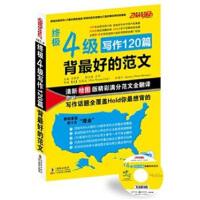 【二手书8成新】振宇英语:4级写作120篇:背的范文(附 方振宇 海豚出版社