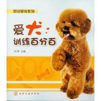 【正版二手书9成新左右】图说爱宠系列--爱犬训练分 刘欣 化学工业出版社