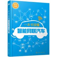 一本书读懂智能网联汽车 智能网联汽车关键技术书籍 智能网联汽车环境感知技术 无线通信网络技术导航定位技术