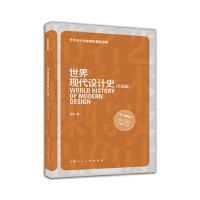 【正版二手书9成新左右】世界现代设计史(升级版 梁梅 上海人民美术出版社
