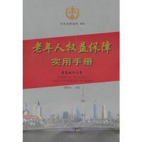 老年人权益保障实用手册 傅鼎生 9787545208566