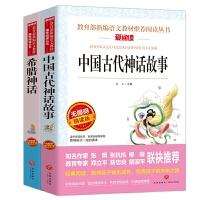 中国古代神话故事+希腊神话故事2册/手绘插图版四年级上儿童文学经典中小学课外必读一二三四五六年级指定阅读书目含情景朗读