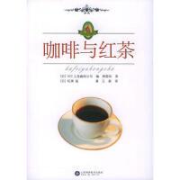 【二手旧书九成新】咖啡与红茶 (日)UCC上岛咖啡公司,(日)矶渊猛 ,韩国华,王蔚 山东科学技术出版社 978753