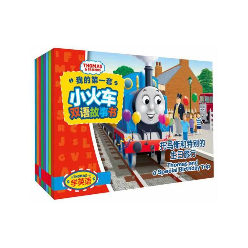 跟托马斯一起学英语:我的第一套小火车双语故事书(全8册) 英国学前冠军品牌,让小火车迷爱上英语,跟托马斯一起讲故事!童趣出品