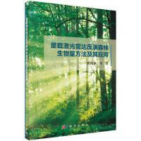 【按需印刷】-星载激光雷达反演森林生物量方法及其应用