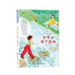 假小子毛潇潇系列・:爷爷的布丁森林