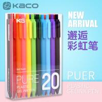 kaco书源PURE国风复古色中性笔按动马卡龙彩色水笔20色套装多色学生用0.5手帐彩绘中性水笔文具套装