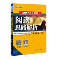 【正版二手书9成新左右】文都教育 2017考研英语阅读思路解析 何凯文 中国原子能出版社