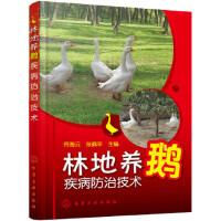 林地养鹅疾病防治技术,乔海云,张鹤平,化学工业出版社,9787122277978