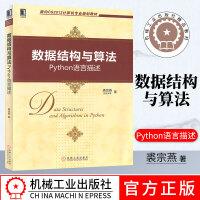 数据结构与算法:Python语言描述 面向CS2013计算机专业规划教材 python编程教程python基础教程 裘宗