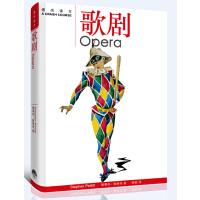 艺术速成读本——歌剧