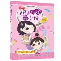 阳光姐姐最小说:友谊不甜加点糖