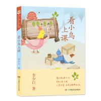 童梦中国・李少白童诗童话系列――看小鸟上课