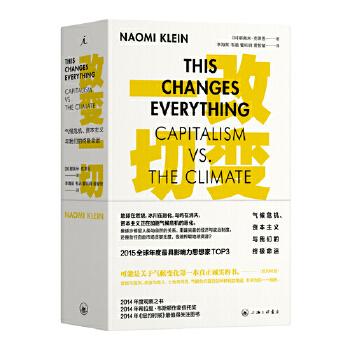 改变一切:气候危机、资本主义与我们的终极命运 点破气候危机迷思,唤起人类变革觉醒