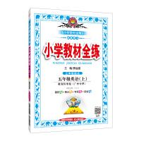 2018秋 小学教材全练 五年级英语上 教育科学版 广州专用 三年级起点