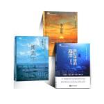 《蕾切尔卡森海洋三部曲》套书三本