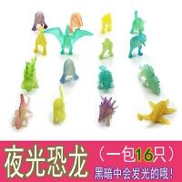 动物模型套装 夜光恐龙套装霸王龙玩具塑胶仿真动物模型荧光发光恐龙男孩礼品