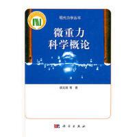 【正版二手书9成新左右】微重力科学概论 胡文瑞 科学出版社