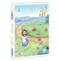 我的吉祥物,陈幸蕙 著作 桂文亚 主编,福建少年儿童出版社,9787539549910