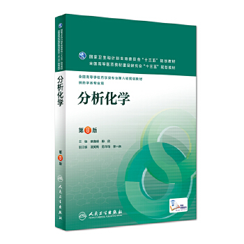 分析化学(第8版/本科药学/配增值)