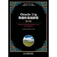 【正版二手书9成新左右】Oracle 11g数据库基础教程(第2版 张凤荔 人民邮电出版社