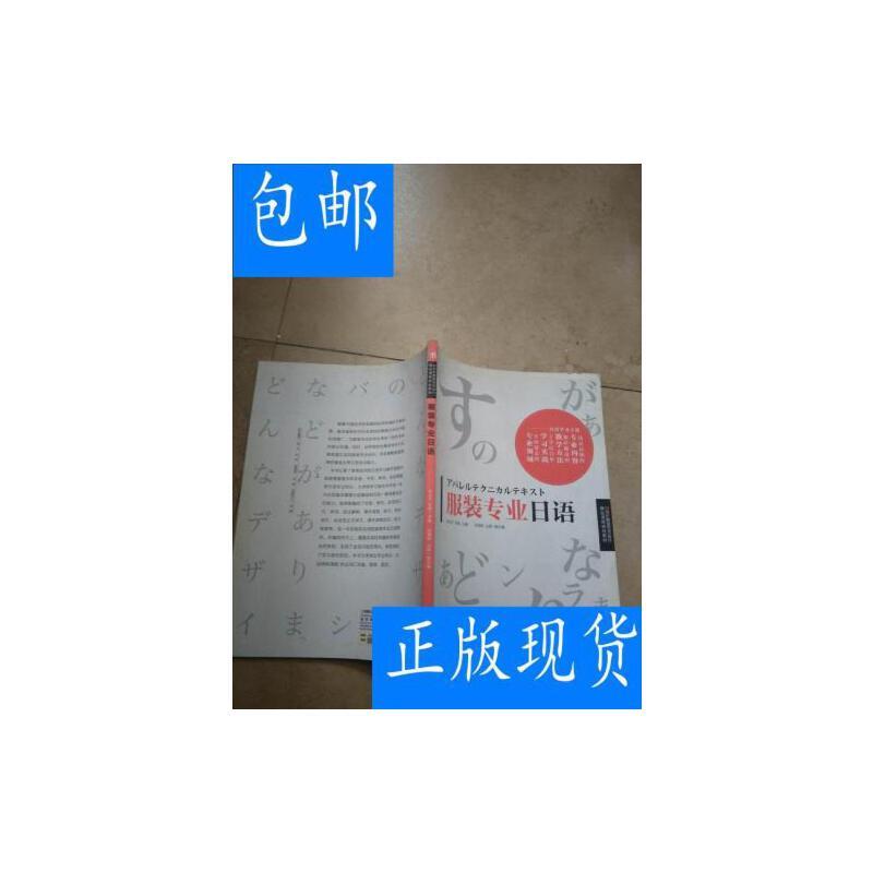 [二手旧书9成新]服装专业日语 正版旧书,放心下单,无光盘及任何附书品