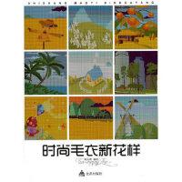 时尚毛衣新花样,,金盾出版社,9787508268323