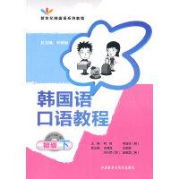 韩国语口语教程(初级)(下)(附光盘)