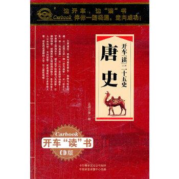 开车【读】二十五史:唐史(16CD)