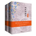 经典书香.中国古典世情小说丛书:醒世姻缘传(全2册)