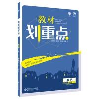 理想树67高考2020新版教材划重点 数学选修2-1人教版 高中同步讲解