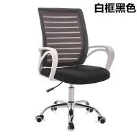 家用电脑椅升降办公椅学生椅宿舍转椅透气网布椅职员会议椅 钢制脚