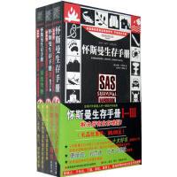 【二手书8成新】怀斯曼生存手册礼品套装 [英]怀斯曼,等 北方文艺出版社