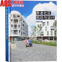 养老社区规划与设计 空间组织模式 建筑布局配套服务 养老院护理中心老年中心疗养院老年公寓建筑规划景观设计书籍