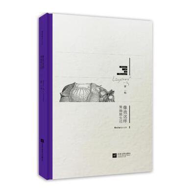 【二手旧书九成新】《像我这样笨拙地生活Notebook》廖一梅江苏文艺出版社9787539965567 【正版现货,下单之前请注意售价与定价】