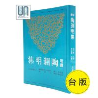 新译陶渊明集三民书局温洪隆9789571457383中国文学进口