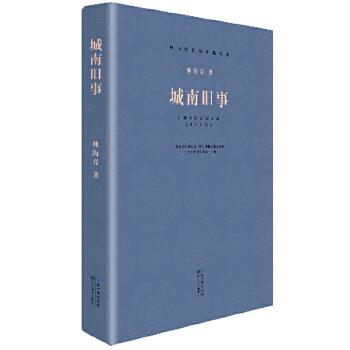 现当代长篇小说经典系列:城南旧事