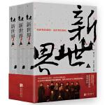 新世界(全三册,孙红雷、张鲁一、周冬雨主演,北京卫视《新世界》同名电视剧原著)
