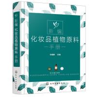 新编化妆品植物原料手册