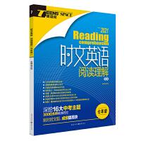2021年时文英语阅读理解 七年级