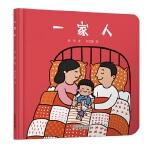 中少阳光图书馆 婴儿认知启蒙小绘本 一家人