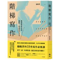 现货 阶梯写作-微书写时代的逻辑、思辨与作文力 港台原版 杨晓菁老师的18堂写作必修课 杨晓菁的作文心法 文字活起来的表
